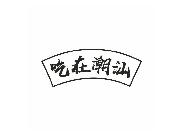 吃在潮汕商标