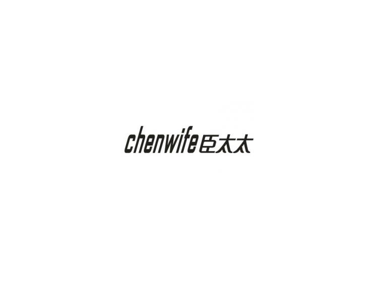 CHENWIFE 臣太太