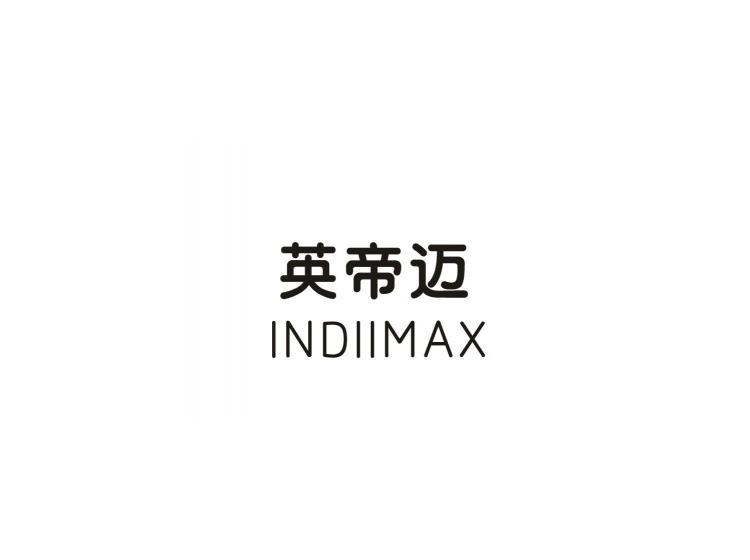 英帝迈 INDIMAX