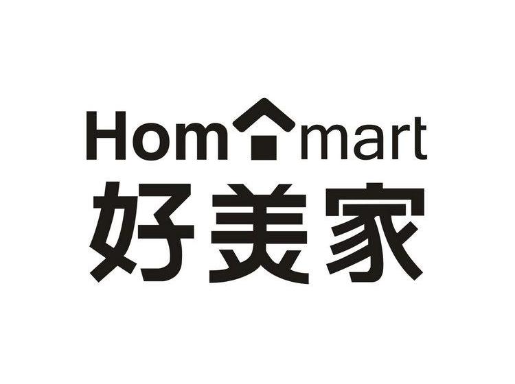 好美家  HOMMART商标