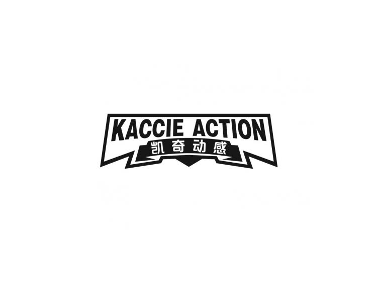 凯奇动感 KACCIE ACTION