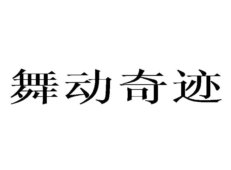 舞动奇迹商标