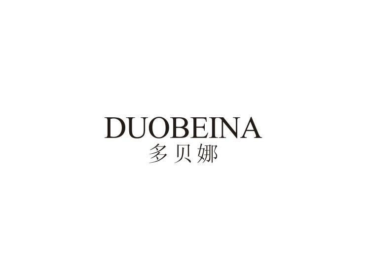 多贝娜商标转让