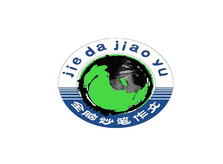 全脑妙笔作文 JIE DA JIAO YU