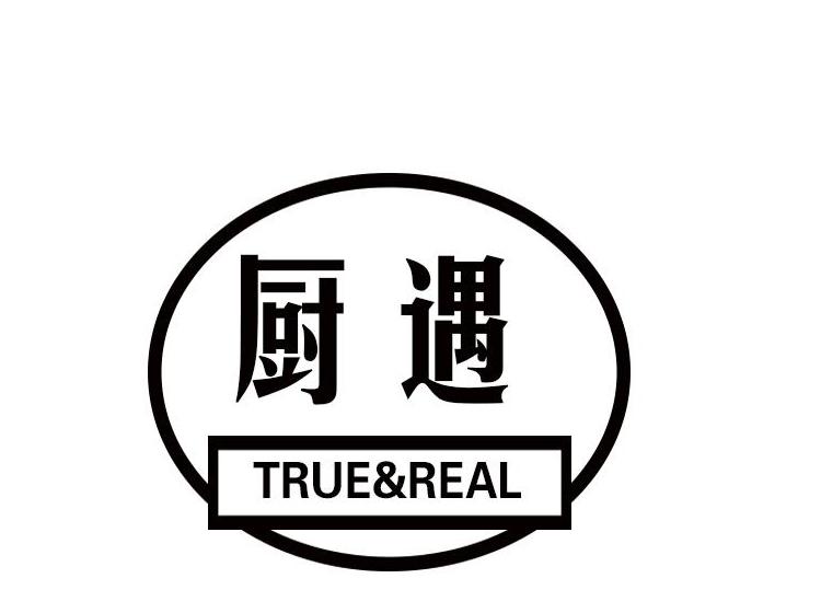 厨遇 TRUE&REAL