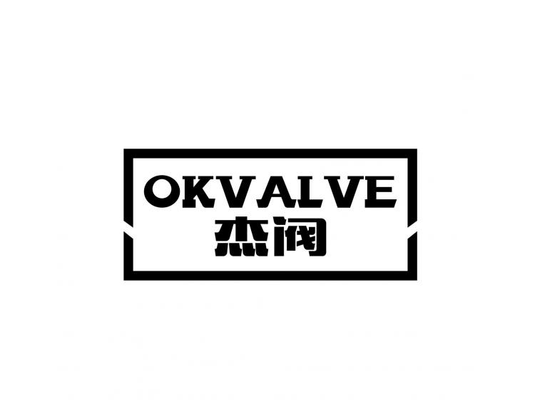 杰阀 OKVALVE