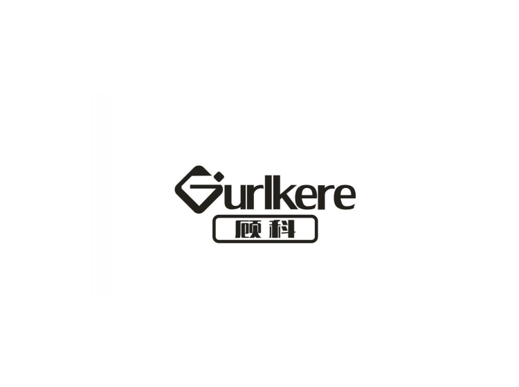 顾科 GURLKERE