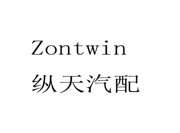 纵天汽配 ZONTWIN