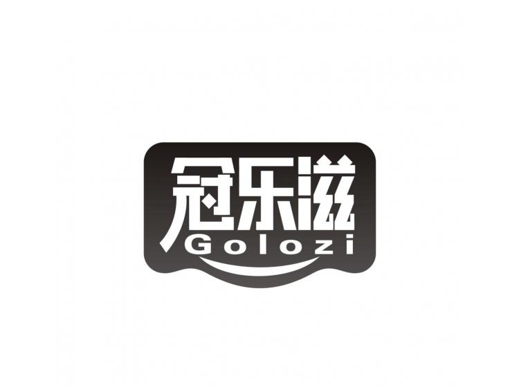 冠乐滋 GOLOZI商标转让