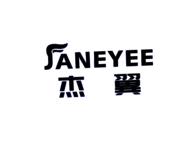 杰翼 JANEYEE