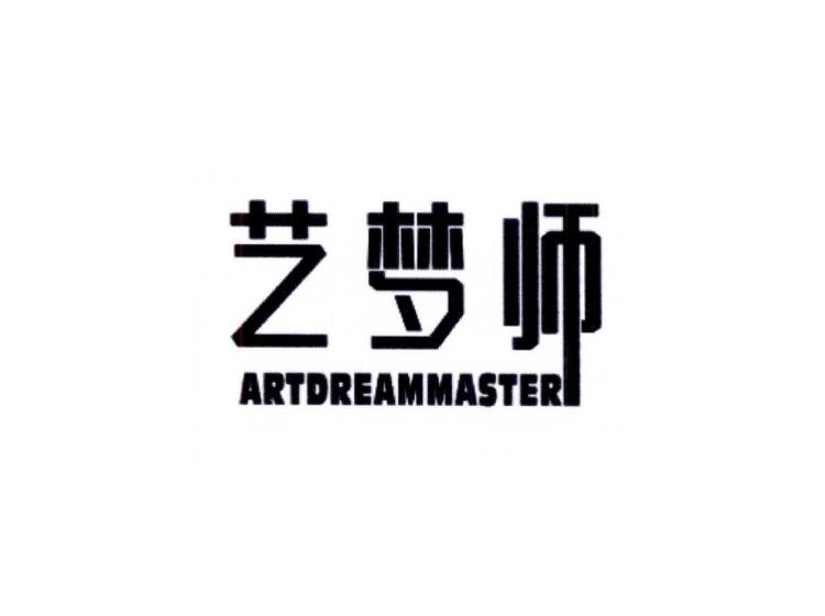 艺梦师 ARTDREAMMASTER