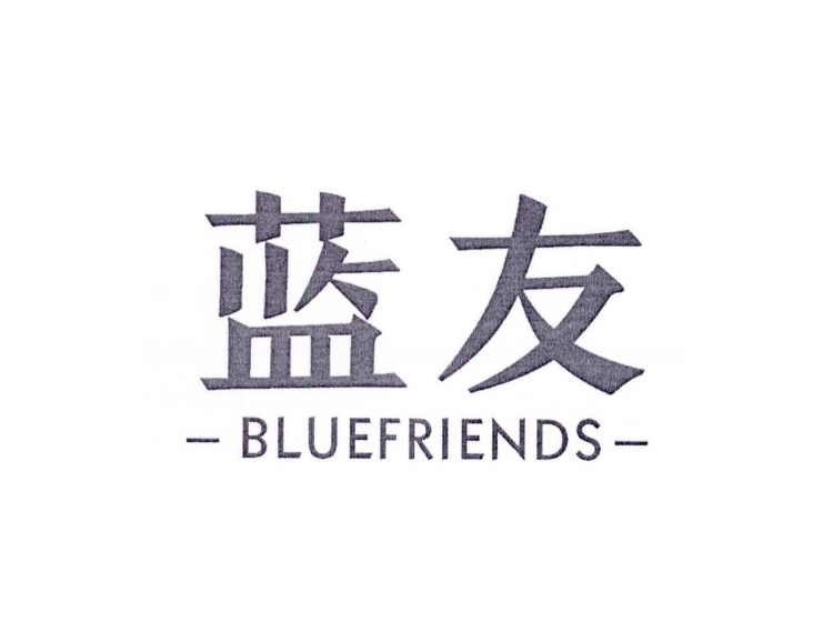 蓝友 -BLUEFRIENDS-