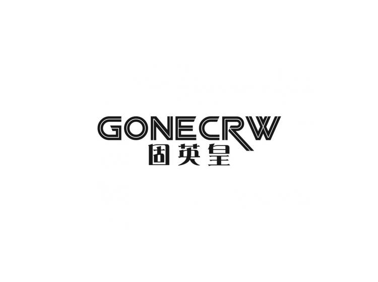 固英皇 GONECRW