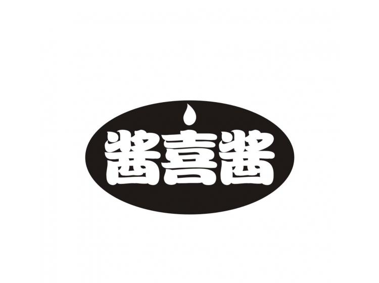 酱喜酱商标