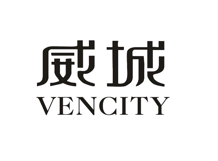 威城 VENCITY