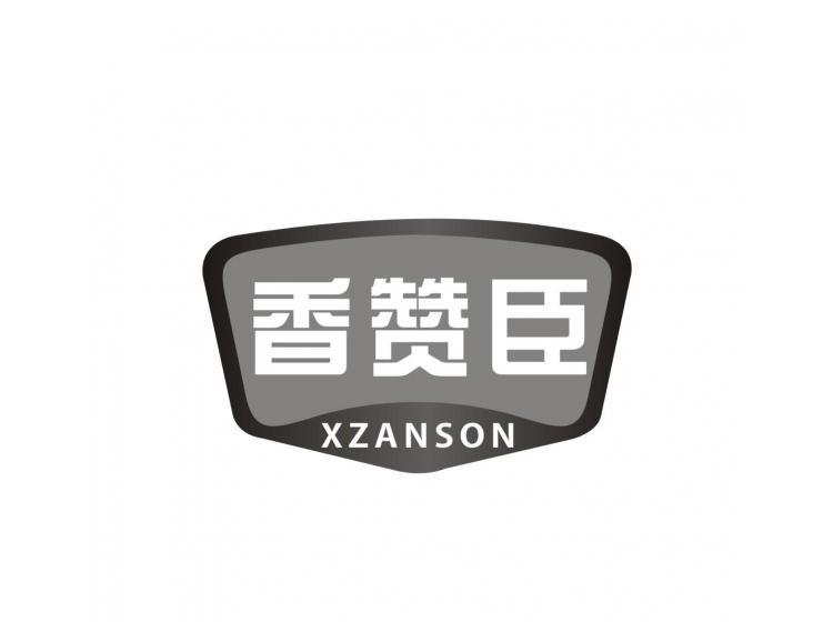 香赞臣 XZANSON