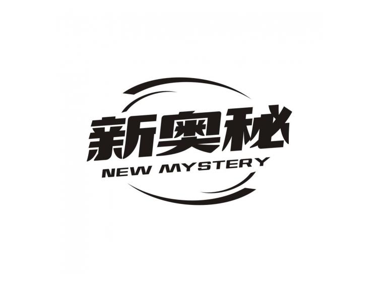 新奧秘 NEW MYSTERY