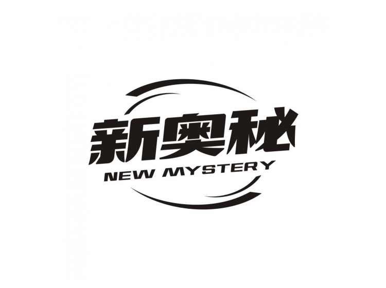 新奥秘 NEW MYSTERY