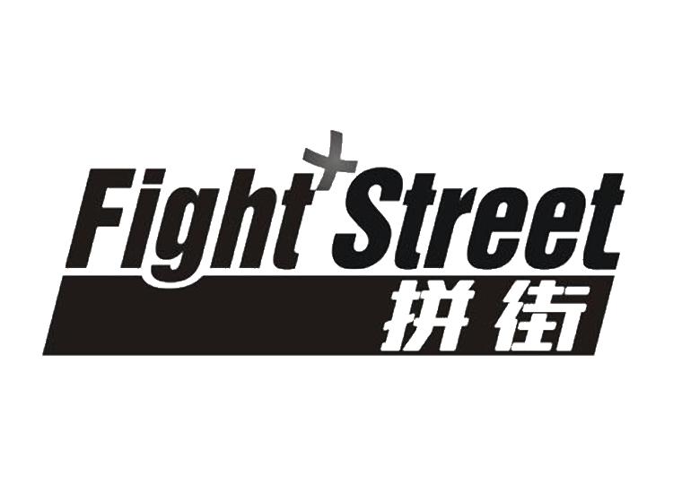 拼街 FIGHT STREET商标