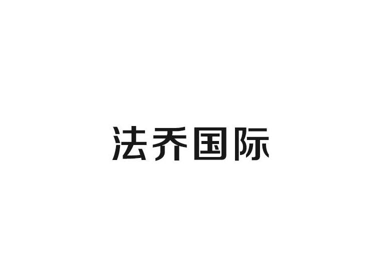法乔国际商标
