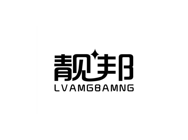 靓邦 LVAMGBAMNG