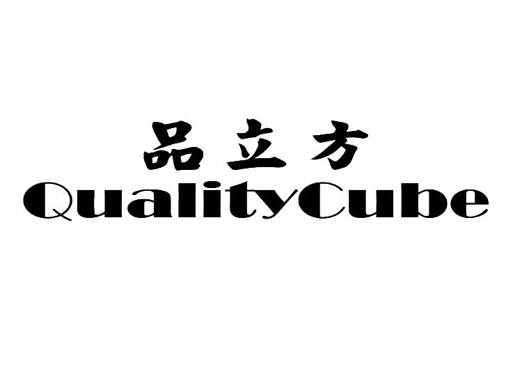 品立方 QUALITY CUBE