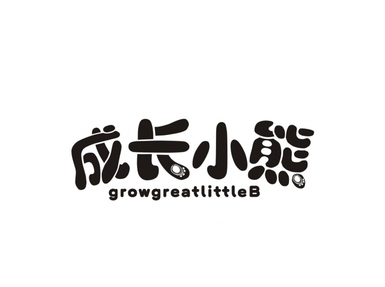 成长小熊 GROWGREATLITTLEB