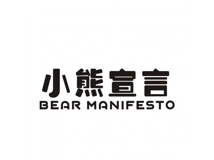 小熊宣言 BEAR MANIFESTO