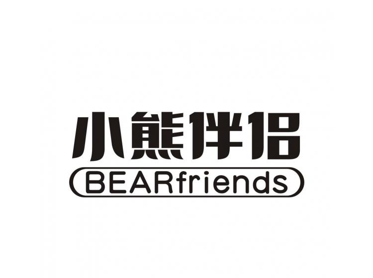 小熊伴侣 BEARFRIENDS