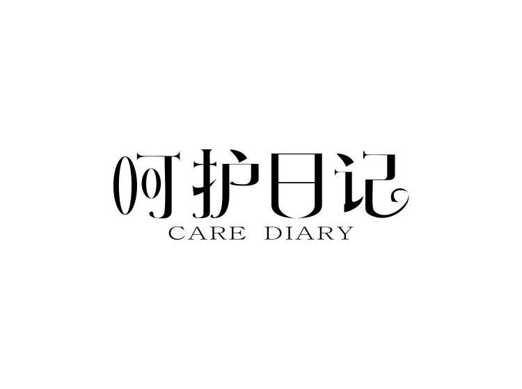 呵护日记 CARE DIARY