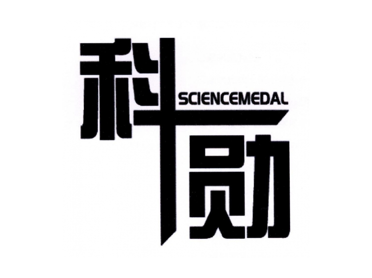 科勋 SCIENCEMEDAL