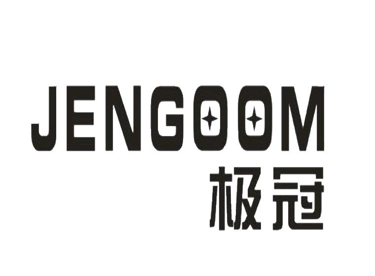 极冠JENGOOM