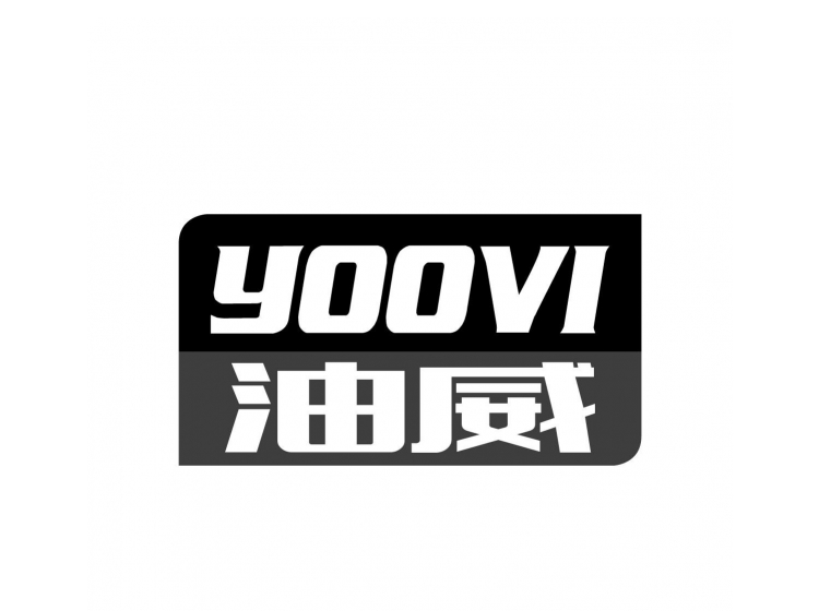 油威 YOOVI
