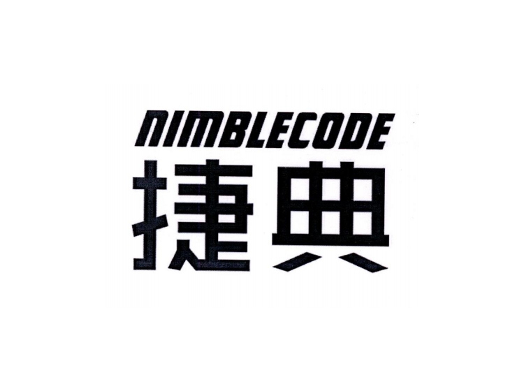 捷典 NIMBLECODE