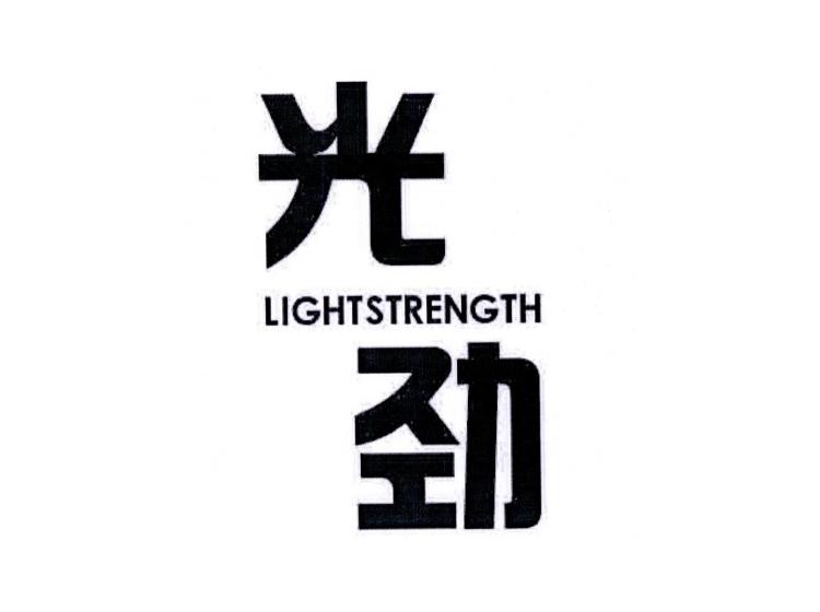 光劲 LIGHTSTRENGTH