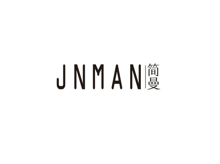 简曼 JNMAN