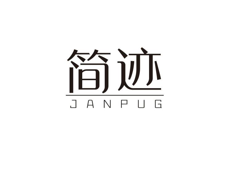 简迹 JANPUG