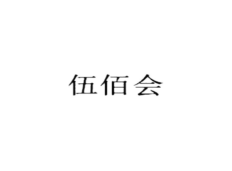 伍佰会商标