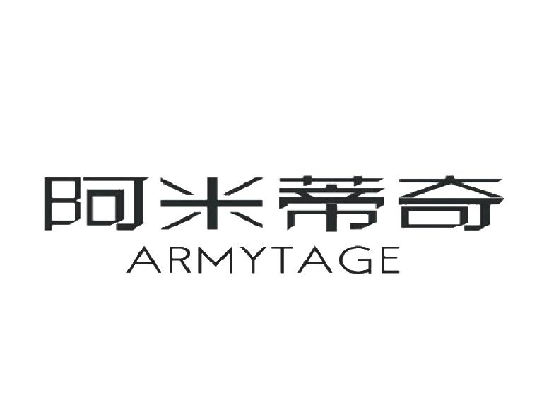 阿米蒂奇 ARMYTAGE