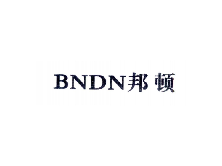 邦顿 BNDN