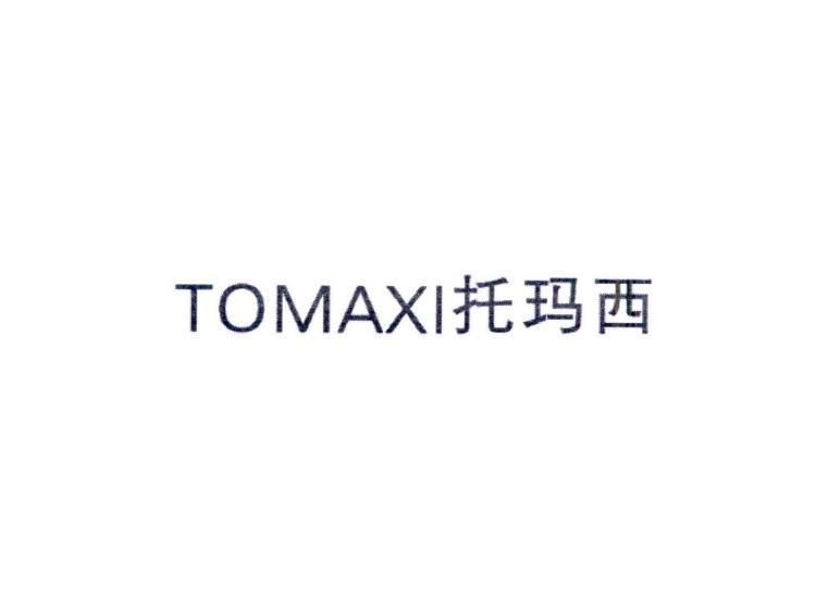 托玛西 TOMAX