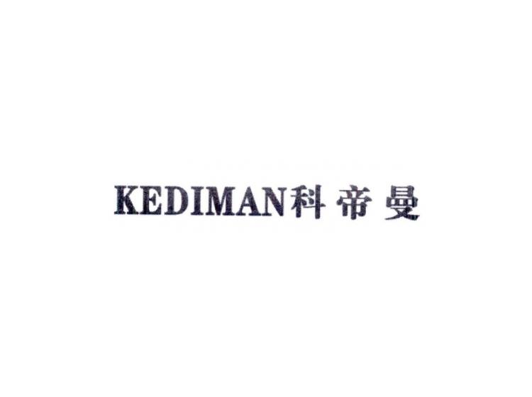科帝曼商标