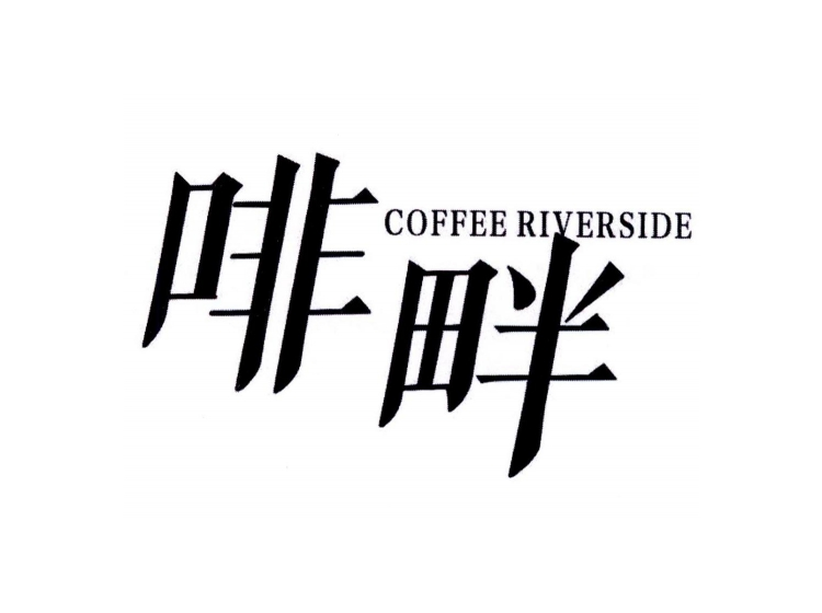 啡畔 COFFEE RIVERSIDE
