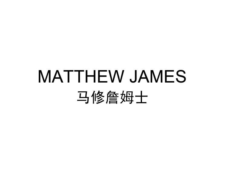 馬修詹姆士MATTHEW JAMES