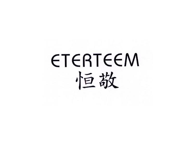 恒敬  ETERTEEM
