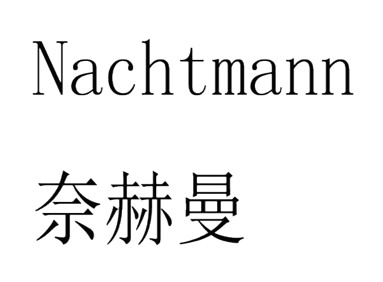 奈赫曼 NACHTMANN