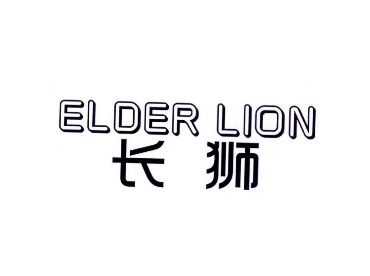 长狮 ELDER LION