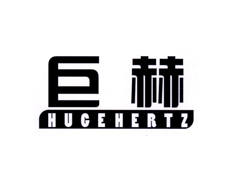 巨赫 HUGEHERTZ