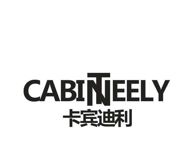 卡宾迪利 CABINTEELY