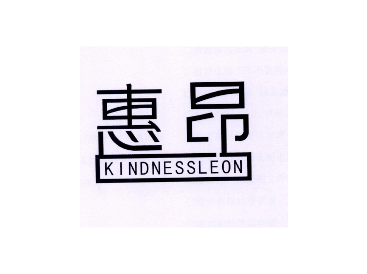 惠昂 KINDNESSLEON
